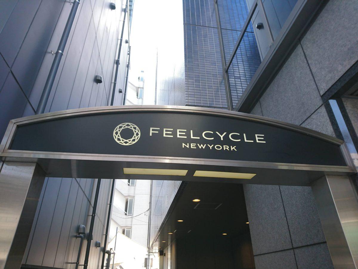 【随時更新】FEELCYCLE 強度順&レポート