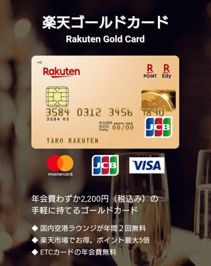 体験談 楽天ゴールドカードで実感しているメリットと切り替えた理由