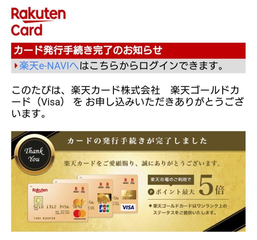 楽天 ゴールド カード 切り替え ポイント 楽天ゴールドカード サービス改定のご案内|楽天カード