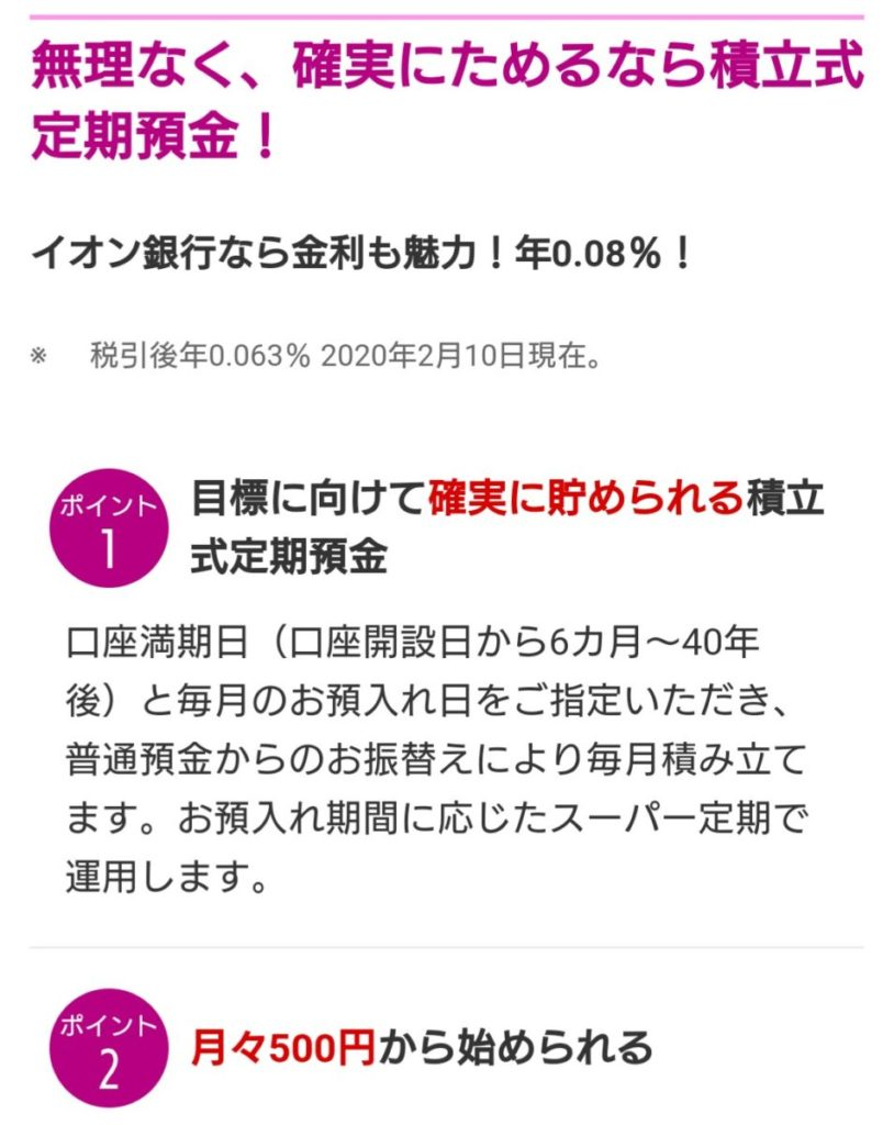 開設 口座 イオン 銀行