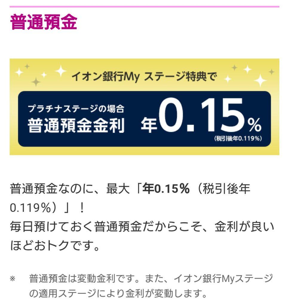 金利 イオン 銀行