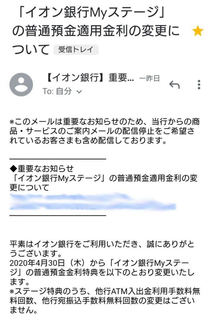 銀行 金利 イオン